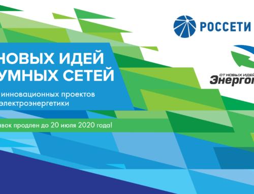 Осталось 3 дня до окончания приема заявок на конкурс «Энергопрорыв-2020»