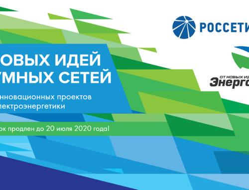 Срок подачи заявок на конкурс «Энергопрорыв-2020» продлен до 20 июля 2020 года!