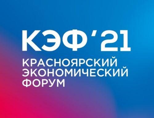 Красноярский экономический форум-2021