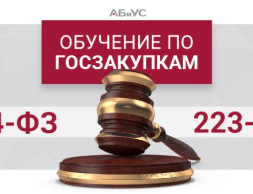 Предприниматели Красноярского края станут первыми участниками Всероссийского проекта «Школа государственных закупок»
