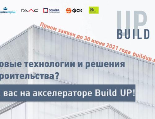 Вебинар «Как создать свою историю успеха вместе с Build UP 2021»