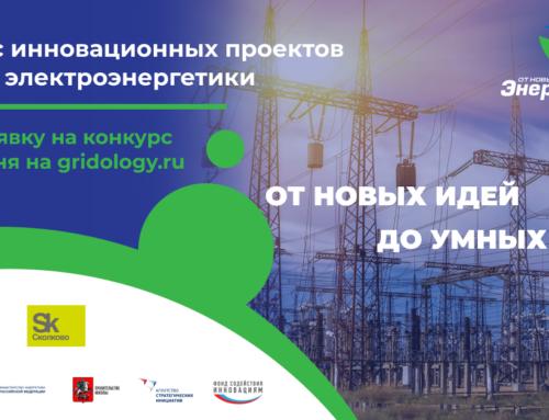 Фонд «Сколково» и электросетевая компания Россети продолжают прием заявок на конкурс «Энергопрорыв-2021»