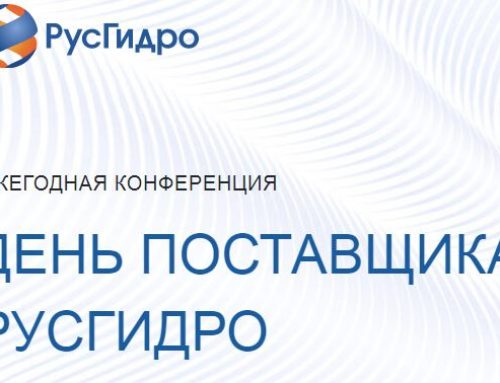 РусГидро приглашает на конференцию «День поставщика»
